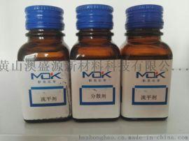 MOK-Z7胶衣专用消泡脱泡剂