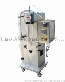 上海沃迪小型喷雾干燥机