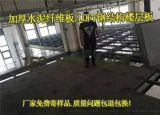 长沙20mmloft阁楼板钢结构水泥纤维板健康环保新型材料!
