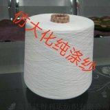 仿大化纯涤化纤纱线5s--50s纺织用纱