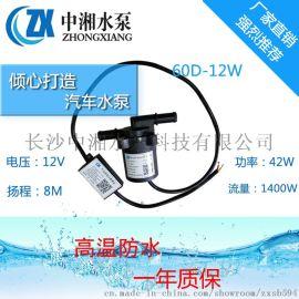 汽车散热冷却水泵12v24v无刷直流耐高温潜水泵
