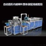 喇叭全自動組裝線生產廠家 喇叭自動化定製價格