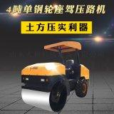 选择大品牌自重4吨座驾式压路机 双胶轮压路机