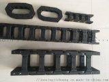 水墨印刷机用塑料拖链 穿线尼龙拖链 电缆防护线槽