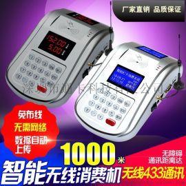 IC卡消费机 学校饭堂收费机 食堂刷卡机