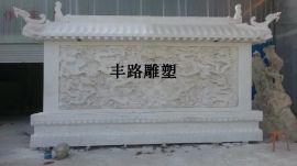 汉白玉九龙壁浮雕定做,花岗岩石雕影壁