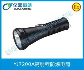 BW7200高射程防爆电筒YJ7200ALED防爆探照灯BW7200远射程防爆手电
