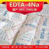 优质供应 edta-4na 乙二胺四乙酸四钠 国产 99%含量 25KG/袋