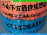 PE预埋式可探测警示带(下有天燃气,严禁开挖)南宁市厂家定制
