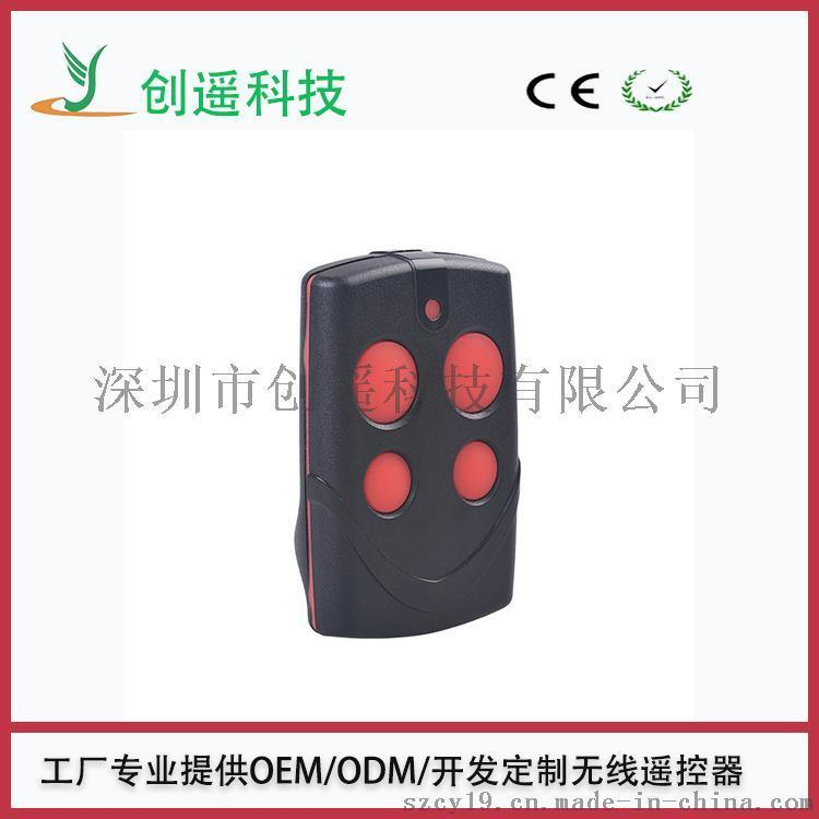 工厂供应**4键黑色塑料壳433M车库门/卷帘门防水型无线遥控器