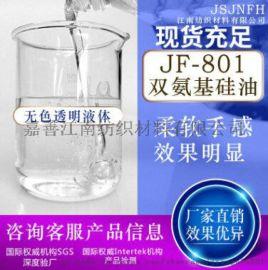 硅油衣物柔软剂
