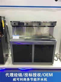 威可利WY-4H-A  150人用   不锈钢节能饮水机