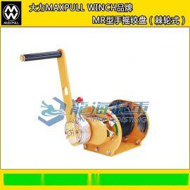 MR型大力手搖絞盤,棘輪式,日本MAXPULL品牌