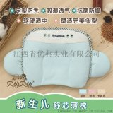 婴幼儿0-1岁定型枕宝宝防偏头贝谷贝谷