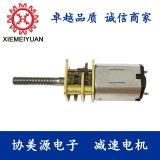 协美源直流减速电机  齿轮减速电机