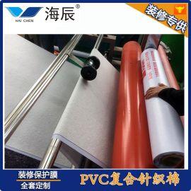 PVC针织棉**装修地面保护膜 防水防潮 缓冲