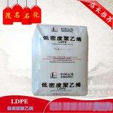 高透明聚乙烯LDPE 茂名石化 951-025 发泡级LDPE 涂覆级聚乙烯