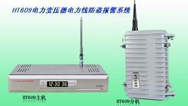 电力变压器电力线防盗报警系统(HT609)