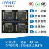 STM32F105RBT6,ST單片機