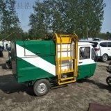 厂家直销优质电动环卫车 小区电动三轮垃圾收集车