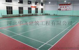 羽毛球场地地胶施工、塑胶地板安装、运动地板铺设
