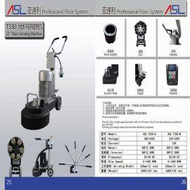 亚速利混凝土地面打磨机 ASL-T330 吸尘打磨机*220V