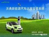 汽车电池报警功能 断电报警 新能源汽车BMS动力电池远程监管系统