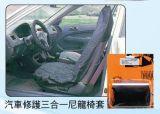 汽車修護用椅套