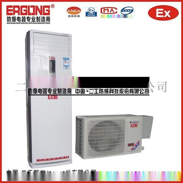 供应防爆空调1P|防爆空调器1.5P|防爆空调3P