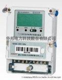 单相费控智能电能表——国网表(远程) 型号DDZY866