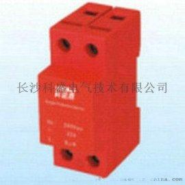 科盛嘉单相电源防雷模块KSJ-MB/2AC80