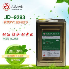 软质PVC胶粘剂东莞环保软PVC胶水