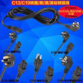 C19/C14/C20 IEC标准带插头电线 PDU电源线 转接线 连接延长线3米