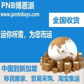 中国海运USB新奇特物品到新加坡-PNB博恩派
