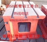 3050摇臂钻工作台HT200铸铁方箱工作台
