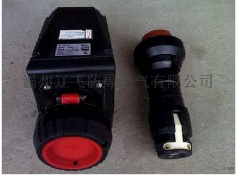 BCZ8060-16A/3P防爆防腐插接装置