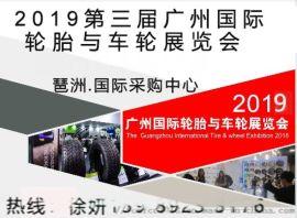 2019年4月9第三届广州轮胎展览会