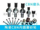 意大利进口陶瓷CBN砂轮内圆磨砂轮磨头