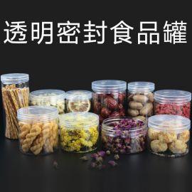 pet塑料食品罐子 透明饼干罐 花茶罐 糖果罐 桶