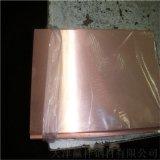 加工优质铜板 耐磨紫铜皮 定尺接地铜板 厂家可定制