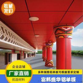 門頭雨棚鋁單板戶外鋁單板雨棚材料北京廠家定制