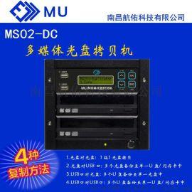 MS02-DC小型光盘拷贝机 多U盘**一个U盘