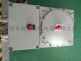 BXM-铝合金防爆开关箱
