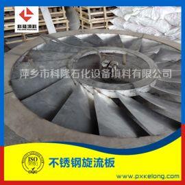 萍乡科隆专业生产不锈钢旋流板除雾器及折流板除雾器