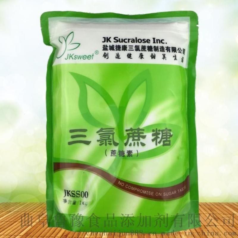 生产食品级 包装规格三氯蔗糖