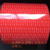 蘇州3MVHB泡棉雙面膠汽車專用膠帶