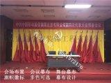 十面旗幟 會議幕布,舞臺幕布,各種徽標