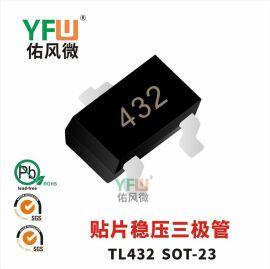 贴片稳压三极管TL432封装 SOT-23印字432 YFW/佑风微品牌