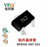 贴片晶体管BFS520 SOT-323封装印字N2 YFW/佑风微品牌