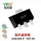 贴片晶体管2SB1386-P SOT-89封装印字BHP* YFW/佑风微品牌